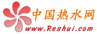 中国热水网